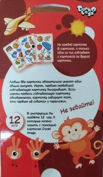 Гра настільна Danko Toys Doobl Image mini Multibox 2 (доббль, знайди пару) (Укр) (DBI-02-02)