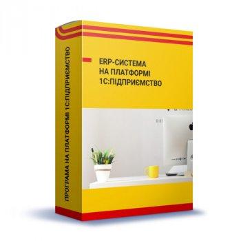 1С:Підприємство 8. Управління невеликою фірмою для України. Комплект на 5 користувачів