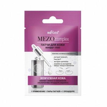 Bielita, MEZOcomplex Патчі для шкіри навколо очей, Перлова шкіра. Ліфтинг-ефект і зволоження. Альтернатива процедурі нидлинга, 2 шт.(4810151026271)
