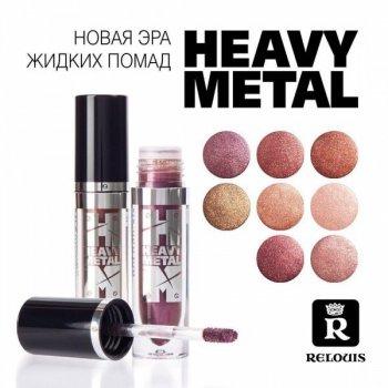 Relouis, Губна ПОМАДА рідка Heavy Metal, тон 08 4,5 г (4810438019477)