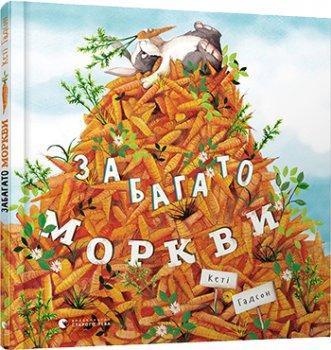 Забагато моркви - Гадсон Кеті (9786176796145)