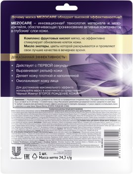 Тканевая маска Черный Жемчуг Второе рождение кожи 24.2 г (8714100767429)