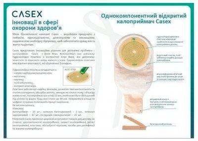 Калоприемник CASEX 3445-00W мешок открытый непрозрачный d13-80 с екстрактом Алое бежевый