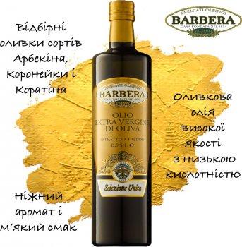 Оливкова олія Barbera Extra Virgin Selezione Unica 750 мл (8002591905155)