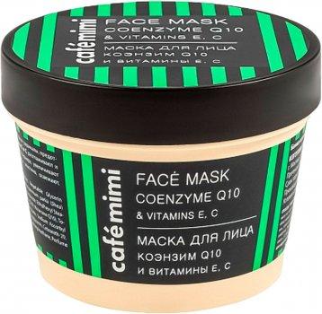 Маска для лица Cafemimi Коэнзим Q10 и витамины Е С 110 мл (4627090993478)