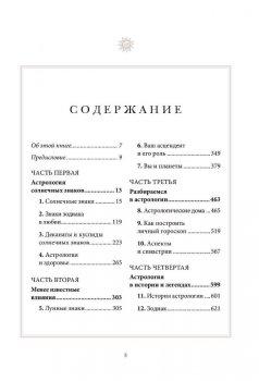 Настольная книга астролога. Вся астрология в одной книге - от простого к сложному - Мартин Вулфолк Дж. (9789669934147)