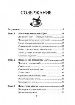 House Witch. Полный путеводитель по магическим практикам для защиты вашего дома, очищения пространства и восстановления сил - Мёрфи-Хискок Э. (9789669934390)