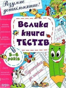 Велика книга тестів. 5-6 років (9789664625552)