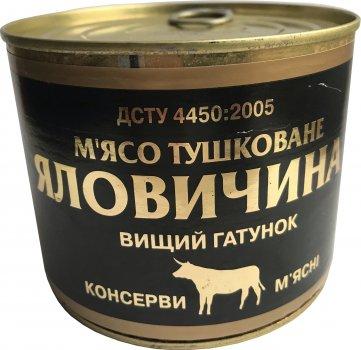 Яловичина тушкована Ріал Естейт з чорною етикеткою 525 г (4820144970283)