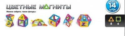 Магнитный конструктор Play Smart цветные магниты, 14 деталей