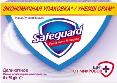 Антибактериальное мыло Safeguard Деликатное 5 х 70 г (8001841029016)