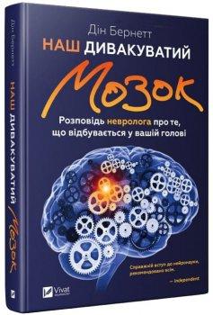 Наш дивакуватий мозок - Бернетт Д. (9789669428677)
