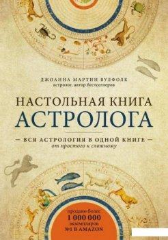 Настольная книга астролога. Вся астрология в одной книге — от простого к сложному (1226905)