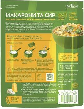 Макароны Приправка с итальянскими травами и сыром Чеддер 150 г (4820195511787)