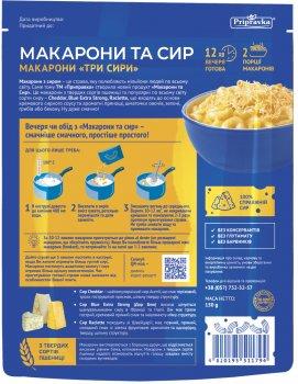Макароны Приправка Три сыра 150 г (4820195511794)