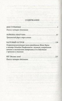 Дни Турбиных. Багровый остров - Булгаков М. (9789660380974)