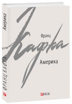Америка - Кафка Ф. (9789660384927)