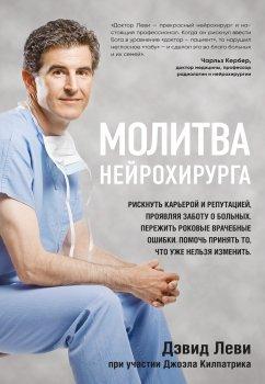 Молитва нейрохирурга - Леви Дэвид, Килпатрик Джоэл (9786177561513)