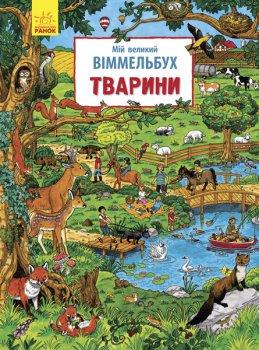 Мій великий віммельбух: Тварини - Caryad (9789667485566)
