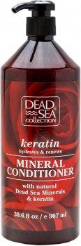 Кондиционер Dead Sea Collection с кератином 907 мл (7290107421294)