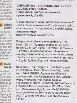 Напиток овсяный безглютеновый органический Via Mia 1 л (8019428006084)