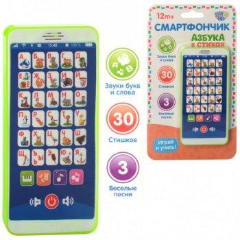 Дитячий Інтерактивний Телефон Limo Toy M 3809 (bks_02533)