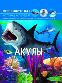 Мир вокруг нас. Акулы (9789669369130)