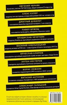 Big Money. Принципы первых - Евгений Черняк (9786177561902)