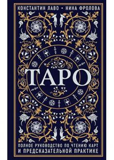 Таро. Полное руководство по чтению карт и предсказательной практике. 93003