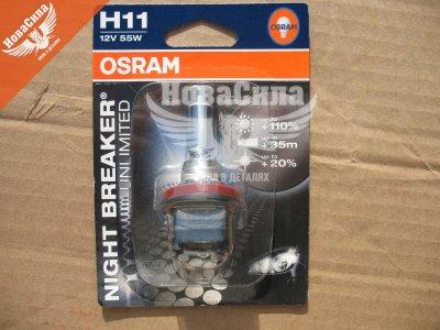 Галогенна Лампочка H11 PGJ19-2 12V-55Вт (Osram) +110 (Night Breaker Unlimited) 64211NBU-01B