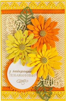 Набір для творчості Умняшка Кардмейкінг Виготовлення листівки (ОТК-014) (4820129200497)