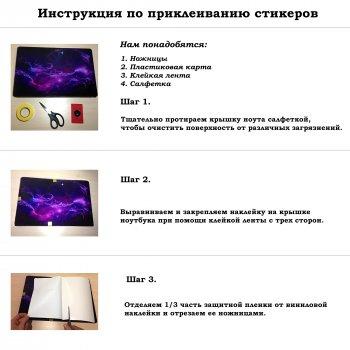 """Универсальная наклейка на ноутбук 15.6""""-13.3"""" 380х250 мм IdeaClock Огненная рука Матовый"""