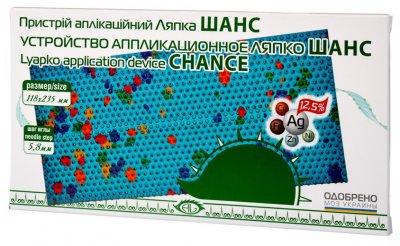 Аплікатор Ляпко Шанс 5.8 Ag (4820077020604)