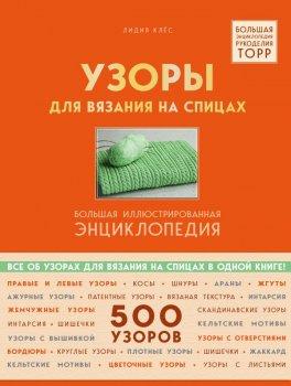 Узоры для вязания на спицах. Большая иллюстрированная энциклопедия ТOPP - Клес Лидия (9789669936127)