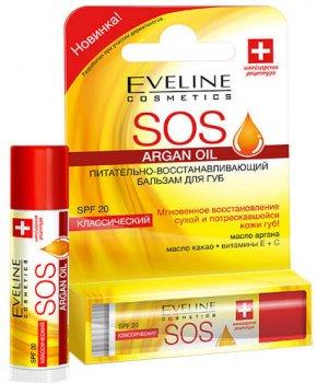 Восстанавливающий бальзам для губ Eveline Argan Oil Sos Классический 4.2 г (5907609390073)