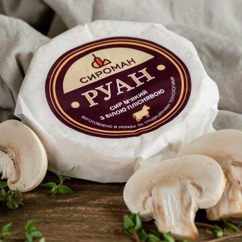 М'який сир з білою пліснявою СИРОМАН Руан коров'ячий 200 грамів