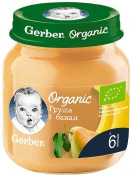 Упаковка фруктового пюре Gerber Органічні груша та банан 12x125 г (7613036880688)