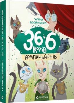 36 і 6 котів-компаньйонів - Вдовиченко Галина (9786176796855)