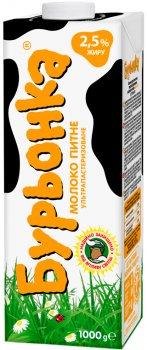 Упаковка молока ультрапастеризованного Бурьонка 2.5% 1000 г х 12 шт (4820003481110)