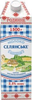 Упаковка молока ультрапастеризованного Селянське Особливе Родинне 2.5% 1500 г х 8 шт (4820003486238)
