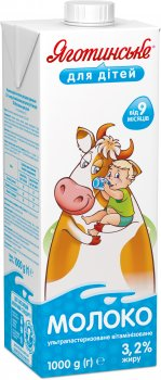 Упаковка молока ультрапастеризованного Яготинское для детей витаминизированое 3.2% 1000 г х 10 шт (4823005204831)