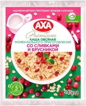 Упаковка каші миттєвого приготування AXA вівсяної з вершками та брусницею 40 г х 20 шт. (4820008128492)