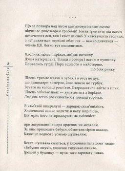 Сталіна не було - Херсонський Б. (9789660380189)
