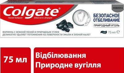 Зубная паста Colgate Безопасное отбеливание Природный уголь отбеливающая 75 мл (8718951254985)