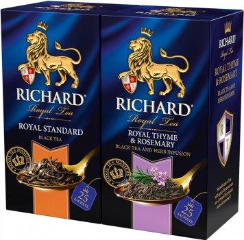 Упаковка черного чая пакетированного Richard Royal Standard 25 пакетиков + Royal Thyme & Rosemary 25 пакетиков (2300000010002)