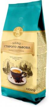 Кофе в зернах Кава Старого Львова Лигуминный 1 кг (4820000371582)
