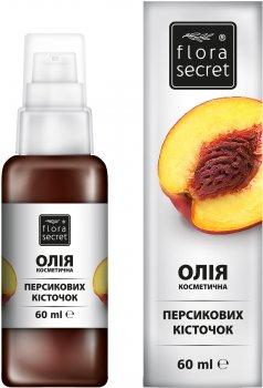 Рослинна олія Flora Secret персикових кісточок 60 мл (4820174890407)