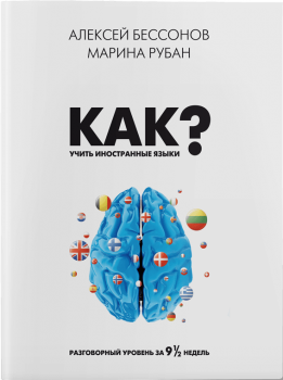 Как учить иностранные языки – Алексей Бессонов, Марина Рубан (9786177453627)