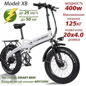 Електро Велосипед ZHENGBU XB (Білий)