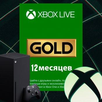 Підписка Xbox Live Gold 12 місяців Xbox One & Xbox Series X|S